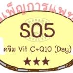 ครีม Vit C + Q10 (DAY)