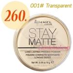 Rimmel Stay Matte Pressed Powder # Transparent แป้งเพรสคุมมันเยี่ยมสุดๆ เนื้อแป้งเบา ไม่หนักหน้า สีนี้ใช้ได้ทุกสีผิว