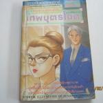 เทพบุตรโฉด ตอน ครูสาวยอดนักสืบ เล่มเดียวจบ มิยาวากิ อากิโกะ เขียน***สินค้าหมด***