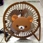 พัดลมตั้งโต๊ะ ริลัคคุมะ Rilakkuma USB Fan
