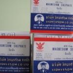 ดีเกลือ 450g (Magnesium Sulphate 450g)