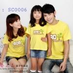 ชุดครอบครัว เสื้อครอบครัว ลายสกรีน We are a happy family สีเหลือง - พร้อมส่ง