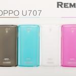 เคสยาง Oppo Find WayS - U707 รุ่น Tpu Air Jac (พร้อมฟิล์มกันรอย)