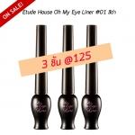 (แพ็ค 3 ชิ้น -- สินค้า นำเข้า) Etude House Oh M'Eye line (01-สีดำ) x 3 ชิ้น อายไลเนอร์ ยอดนิยม ตลอดกาล