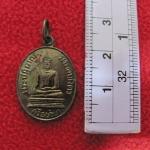 เหรียญพระปฏิมากร มงคลบพิตร 2536 ค่ะ