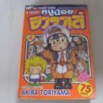 หนูน้อยอาราเล่ เล่ม 4 ( 8 เล่มจบ ) Akira Toriyama เขียน