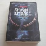 เจาะจิตฆาตกร 2 ตอน ฆาตกรรมบำบัด เหลยมี่ เขียน ประเทืองผร วิรัชโภคี แปล