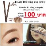 Etude house drawing eye brow #01 Dark Brown ดินสอเขียนคิ้วเนื้อครีมแบบออโต้ พร้อมแปรงปัดในตัว*โมเมรีวิว