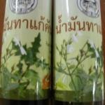 ยานํ้าทาแก้สะเก็ดเงิน (Psoriasis relief oil)