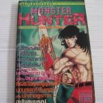MONSTER HUNTER มอนสเตอร์ ฮันเตอร์ นักล่าอสูรกาย จบในฉบับ Hiramatsu Shinji เขียน