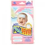 KOOLFEVER เด็กทารก กล่องชมพู ( 2 กล่องๆละ 3 ซอง )