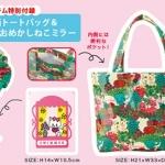 Set กระเป๋า + ที่รัดผมลายน่ารักจาก Swimmer by e-mook