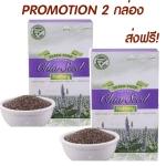 (แพ็ค2กล่อง - ส่งฟรีลงทะเบียน) เมล็ดเชียออแกนิก chia seed ปริมาณ 450 กรัม +ฟรี 100 กรัม ตราเนธารี่ Nathary ผ่านอย.มีเลขที่นำเข้าแล้วผลิตจากโรงงานได้รับมาตรฐาน Haccp สินค้าได้รับการรับรอง จาก FDA มั่นใจถึงความสะอาดและปลอดภัย