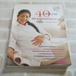40 สัปดาห์พัฒนาครรภ์คุณภาพ โดย ผศ.พญ.สายฝน-นพ.วิชัย ชวาลไพบูลย์