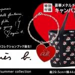 กระเป๋า Agnes b. Spring/Summer collection พร้อมจี้โลหะรูปหัวใจ