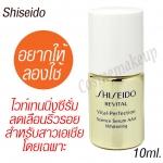 Shiseido Revital Vital-Perfection Science Serum AAA Whitening 10 mL ไวท์เทนนิ่งซีรั่มลดเลือนริ้วรอยใหม่ล่าสุด จากนวัตกรรมขั้นสูงของชิเซโด้
