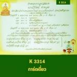 K 3314