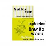 Oxe Cure Sulfur Soap for Acne Prone&Oily Skin อ๊อกซี่ เคียว สบู่ ซัลเฟอร์สำหรับผิวที่เป็นสิวง่าย โรคเชื้อรา สะเก็ดเงิน ขนาด 30 กรัม