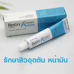 Retin-A Cream (0.05%) เรติน-เอ 20 g.