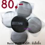 Nars Puff พัฟสีดำ อันลือชื่อจาก Nars เส้นผ่าศูนย์กลาง 7 ซม. เนื้อนุ่ม คุณภาพดี ช่วยในการทาแป้งให้เรียบเนียนยิ่งขึ้น