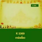 K 3369