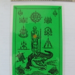 แผ่นยันต์หลวงปู่ศุข วัดปากคลองมะขามเฒ่า (สีเขียว) ของวัดไผ่เลี้ยง กทม. พร้อมใบคาถาค่ะ