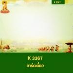 K 3367