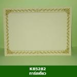 K 85282 การ์ดเดี่ยว