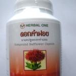 ดอกคำฝอยแคปซูล อ้วยอันโอสถ (Safflower capsules)
