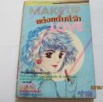 แต่งแต้มสีรัก เล่มเดียวจบ มารึ โมรึโอกะ เขียน (จองแล้วค่ะ)