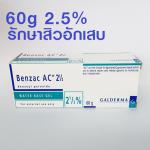 Benzac AC 2.5% 60 ml. เบนแซค เอซี 2.5% 60ml ทำหน้าที่ในการฆ่าเชื้อโรค P Acne ซึ่งเป็นสาเหตุของสิวอักเสบ