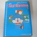 โดราเอมอน PLUS เล่ม 5 Fujiko F.Fujio เขียน