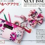 House of Jill Stuart set floral pouch + จี้ห้อย + ที่รัดผม ได้ครบ 3 ชิ้น บรรจุมาในกล่อง หายากมากๆ มี 2 ชุดเองจ้า