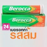 Berocca Performance รสส้ม ผสม วิตามินซี Vitamin B และแร่ธาตุ ขนาด 15 Tabs บีรอคคา เพอร์ฟอร์มานซ์ 15 เม็ด