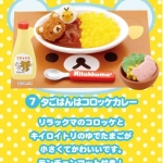 Japan Re-ment Rilakkuma food collection curry set