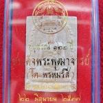 รูปเหมือนสมเด็จโต อนุสรณ์ 122 ปี สมเด็จพระพุฒาจารย์(โต พฺรหฺมรํสี) 22 มิถุนายน 2537 พร้อมกล่องเดิมค่ะ