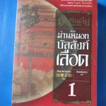 ตี๋เหรินเจี๋ยเทพนักสืบ ตอน ม่านหมอกบัลลังก์เลือด , ตอนเลือดหลั่งกลางราตรี , ตอน วิกฤตการณ์แห่งเงาภูต จำนวน 3 เล่ม เขียนโดย อันนาฟางฟาง แปลโดย วิหคจันทรา