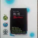 แบตเตอรี่ โนเกีย (Nokia) BL-4J