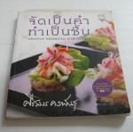 จัดเป็นคำ ทำเป็นชิ้น ของว่าง ของหวาน อาหารไทย ๆ โดย ศรีสมร คงพันธุ์