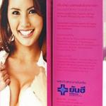 Yanhee Beauty Breast Cream - Pueraria Mirifica Cream สารสกัดจากกวาวเครือขาวช่วยบำรุงผิวทรวงอกให้กระชับ เต่งตึง อวบอิ่ม สวยได้รูปอยู่เสมอ