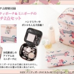 Jill Stuart Floral Print Cosmetic bag+zip pouch ใบใหญ่ สุดหรู และจุ จาก Jill Stuart A to Z 2011 Magazine Collection Book