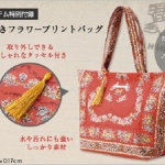MERCURYDUO 2011 Autumn/Winter Collection romantic retro style tote (original package)