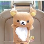 ที่ใส่ทิชชู่ในรถ ลายRilakkuma ริลัคคุมะ หมีน้ำตาล [ราคาส่ง 3ชิ้น เหลือชิ้นละ 210บาท]