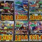 การ์ดยูกิ (แปลไทย) 6 เด็ค (ราคาพิเศษ)