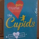 the Cupids บริษัทรักอุตลุด : ลูบคมกามเทพ / Shayna หนังสือใหม่