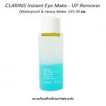เครื่องสำอาง คลาแร็งส์ CLARINS Instant Eye Make - UP Remover (Waterproof & Heavy Make- UP) 50 มล. ขนาดทดลองโลชัน 2 เนื้อผสมผสานน้ำและน้ำมัน ทำความสะอาดคราบเมคอัพที่ติดทนนานและสิ่งสกปรกบนเปลือกตาได้อย่างง่ายดายในทันทีอ่อนโยนต่อผิวดวงตาจนสามารถใช้ได้แม้ใช้