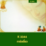 K 3344
