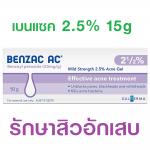 Benzac AC 2.5% 15g สำหรับสิวอักเสบ และละลายหัวสิว ราคาถูกพิเศษ หาซื้อได้ที่นี่