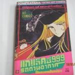 แกแล็คซี่ 999 รถด่วนอวกาศ ชุด เล่ม 2,3,4,5,6,7,8,9,10,11,12,13 (ขาดเล่ม 1) (เป็นตอนจบในฉบับ) (พิมพ์ครั้งเเรก) Leiji Matsumoto เขียน