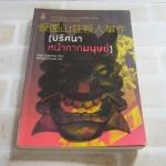 (ปริศนาหน้ากากมนุษย์) Keigo Higashino เขียน พีรวัธน์ เสาวคนธ์ แปล